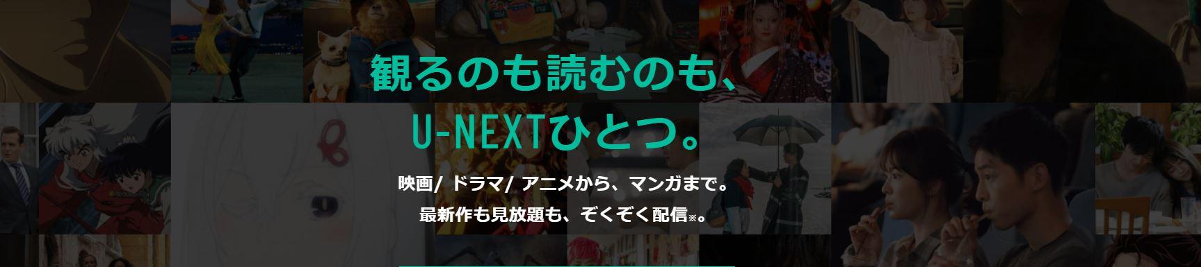 U-NEXT2