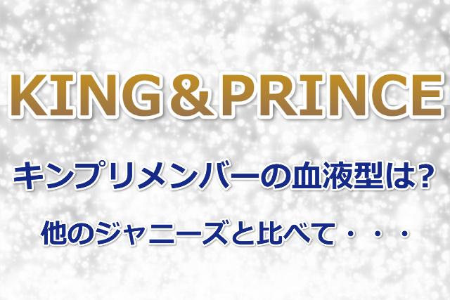 キンプリ(King&Prince)メンバーの血液型は?他のジャニーズと比べてもO型が多い!