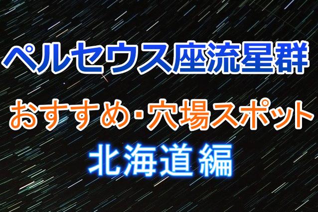 ペルセウス座流星群北海道県