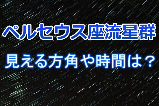 ペルセウス座流星群見える方角や時間