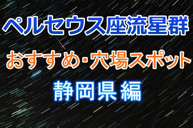 ペルセウス座流星群静岡県