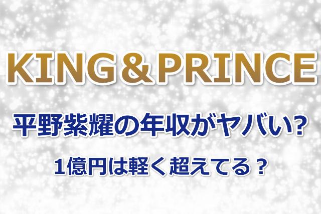 平野紫耀の年収がヤバい!1億円は軽く超えている?