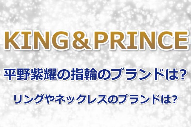 平野紫耀の指輪のブランドは