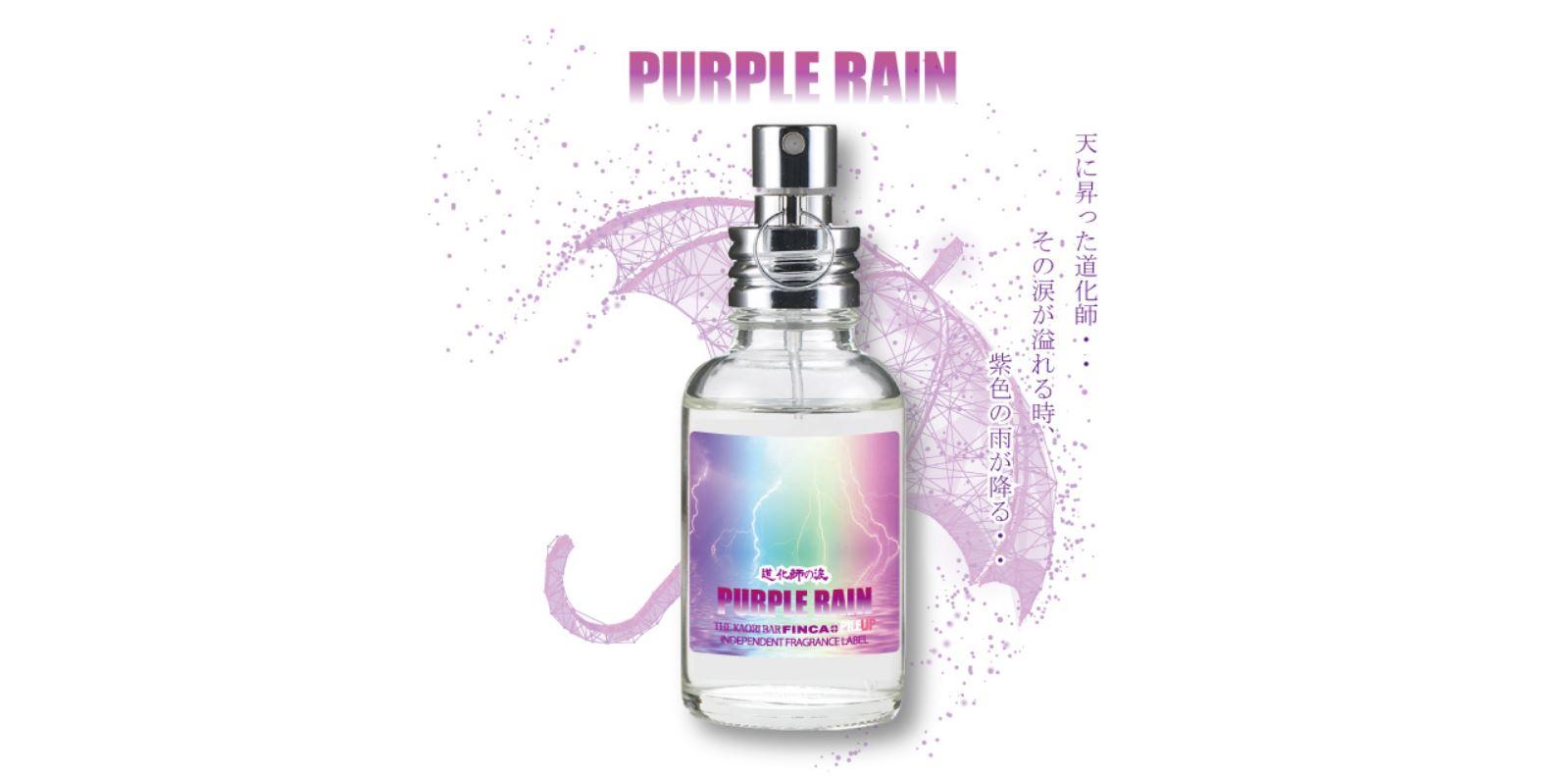 平野紫耀の香水1