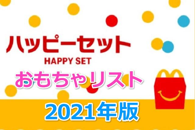 マックハッピーセットのおもちゃリスト2021!1月から12月まとめ!