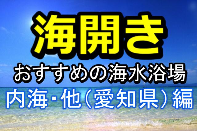 海開き内海や愛知県