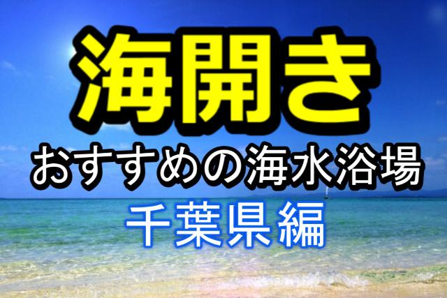 海開き千葉県