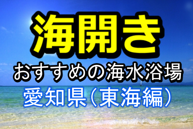 海開き愛知県