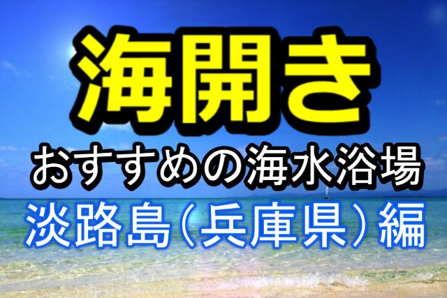 海開き淡路島兵庫県