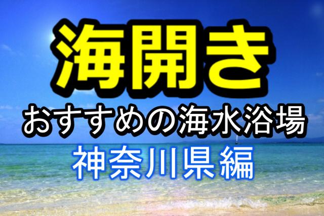 海開き神奈川県