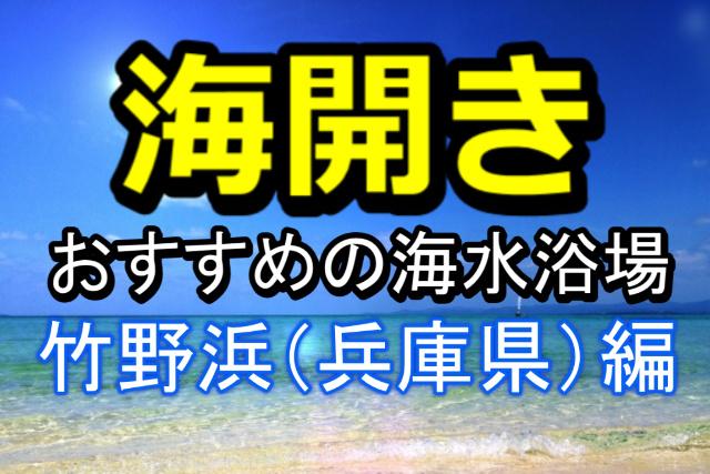 海開き竹野浜兵庫県