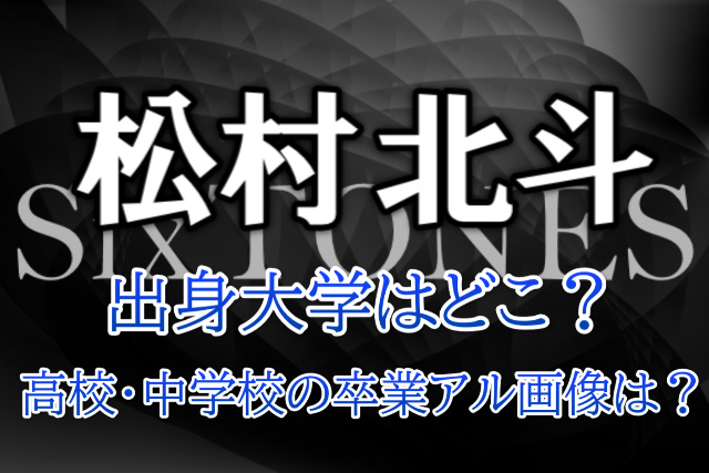 松村北斗の出身大学